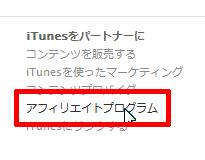 iTunesのページ