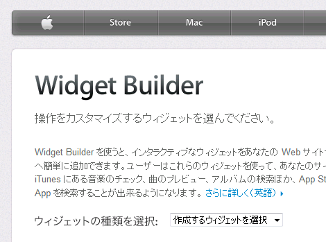 Widget Builderのページ