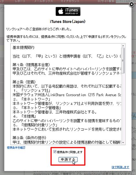 iTunes Storeの提携申請画面