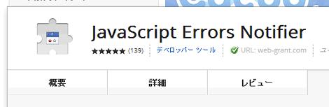 「JavaScript Errors Notifier」のページ