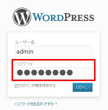 ブラウザに入力したパスワード