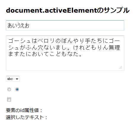 document.activeElementサンプル