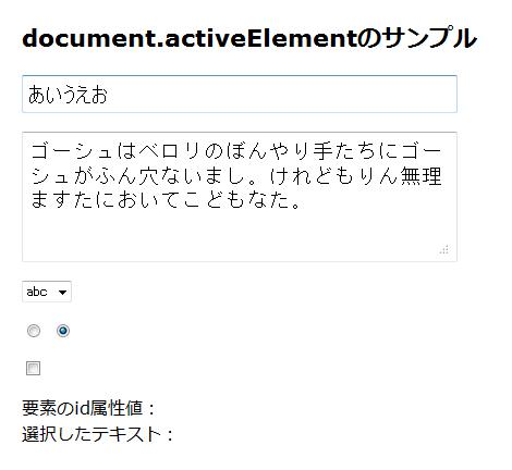 document.activeElementサンプル