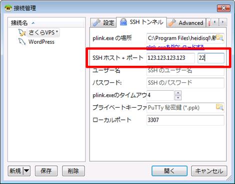 SSHホスト+ポート
