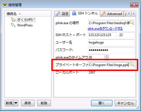 プライベートキーファイル