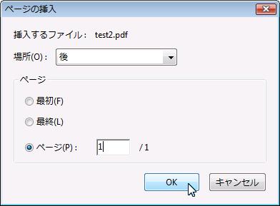 PDFファイル選択