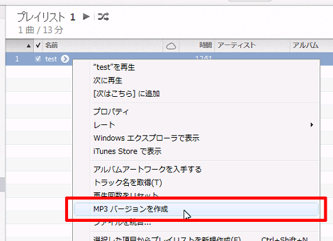 MP3バージョンを作成