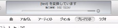 MP3への変換