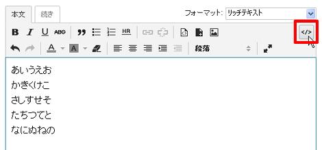 HTML編集モード