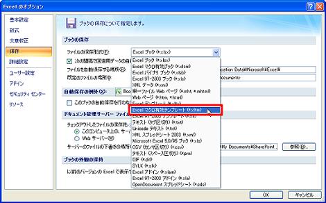 ファイルの保存形式