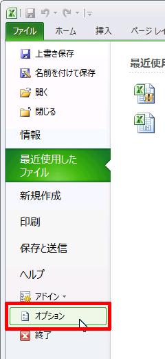 「ファイル」タブ