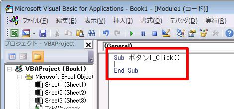 Visual Basicエディタ