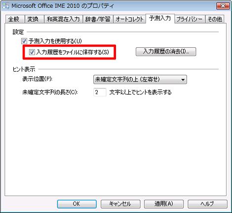 入力履歴をファイルに保存する