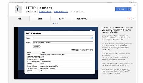 HTTP Headersのページ