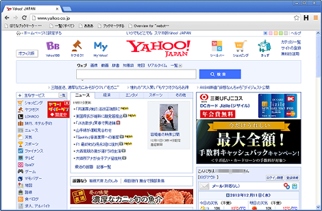 Yahoo JAPANのページ