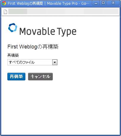 Movable Typeの再構築画面
