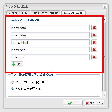 indexファイルの名前