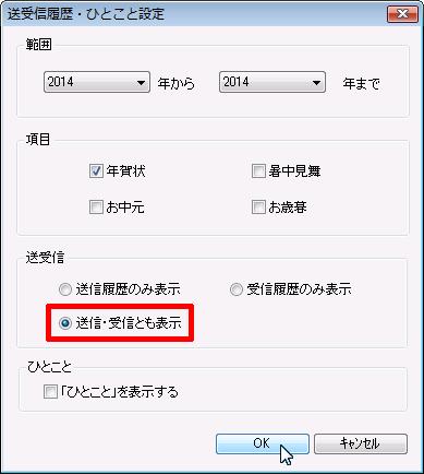 「送受信履歴・ひとこと設定」ダイアログ