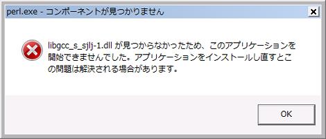 libgcc_s_sjis-1.dllが見つからなかったため、このアプリケーションを開始できませんでした。