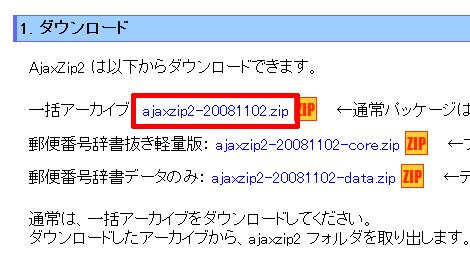 AjaxZip