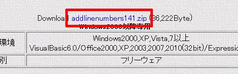 VB6/OfficeVBA環境VBE用アドイン AddLineNumbers VB6/VBA
