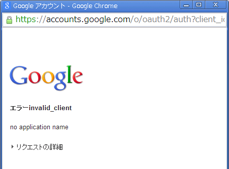 invalid_client no application name
