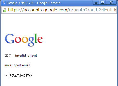 invalid_client no support email