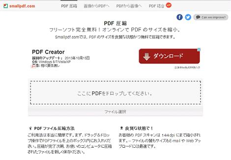 Smallpdf.com