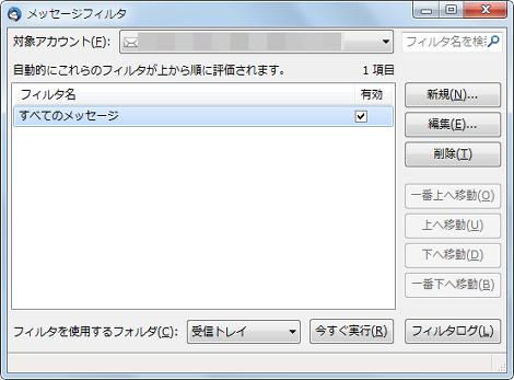 メッセージフィルタ画面