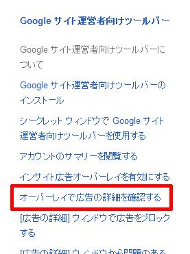 Google サイト運営者向けツールバーについて