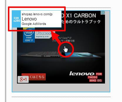 広告オーバーレイONの状態でマウスをポイント