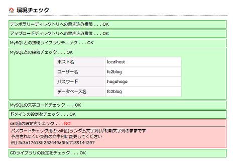 環境チェック(NG)