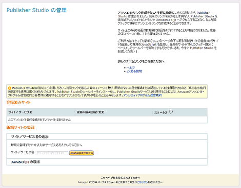 Publisher Studioの管理画面