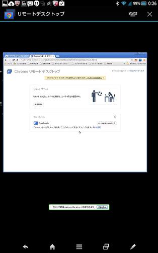 リモートデスクトップ画面