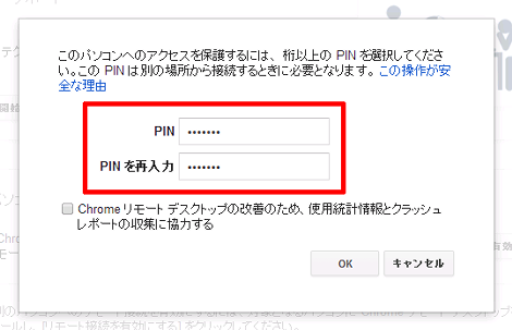 PIN番号の入力