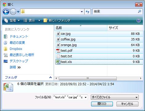複数のファイルをまとめて選択