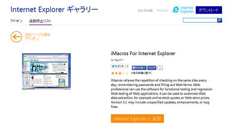 iMacros For Internet Explorer
