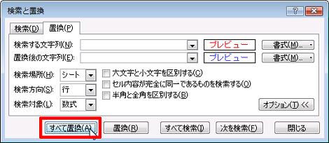 「書式の検索」ダイアログ