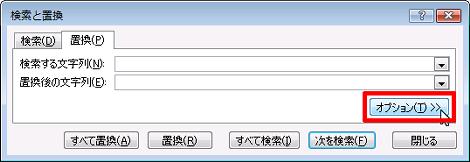 「検索と置換」ダイアログ