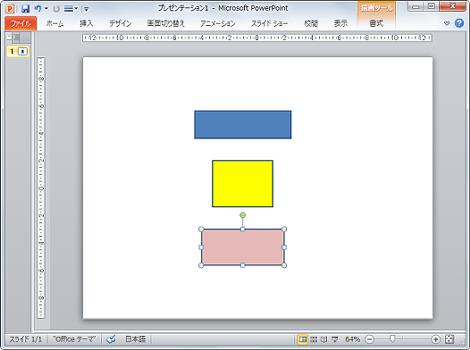他の図形との位置関係を線で表示