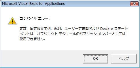 定数、固定長文字列、配列、ユーザー定義型文字列、およびDeclareステートメントは、オブジェクトモジュールのパブリックメンバとしては使用できません。