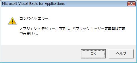 オブジェクトモジュール内では、パブリックユーザー定義型は定義できません