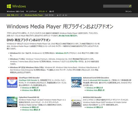 Windows Media Player用プラグインのページ