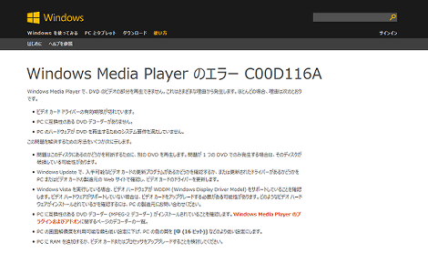 Windows Media Player のエラー C00D116A