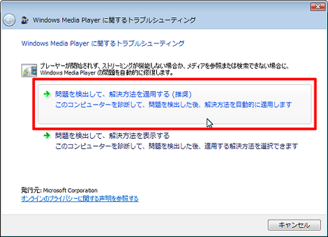 Windows Media Playerに関するトラブルシューティング
