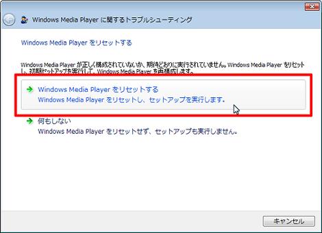 Windows Media Playerをリセットする