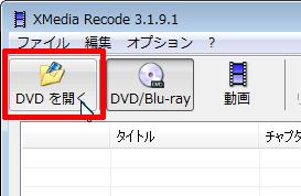 DVDを開く