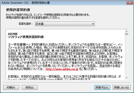 ソフトウェア許諾契約書