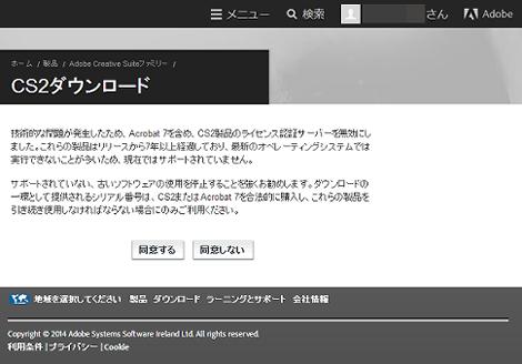 CS2ダウンロードのページ