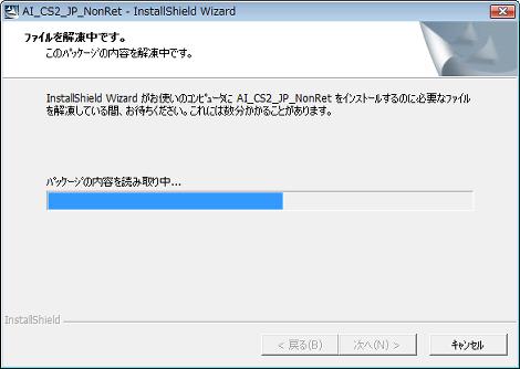 ファイルの解凍開始